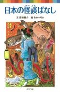 日本の怪談ばなし ポプラポケット文庫