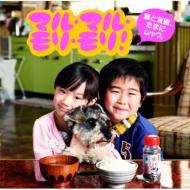 薫と友樹、たまにムック。/マル マル モリ モリ! (+dvd)(Ltd)