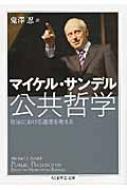 公共哲学 政治における道徳を考える ちくま学芸文庫