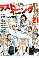 ラストイニング勝利の21か条 彩珠学院甲子園までの軌跡 BIG COMICS SPECIAL