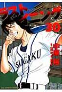 ラストイニング 私立彩珠学院高校野球部の逆襲 30 ビッグコミックス
