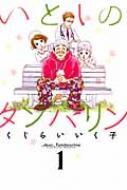 いとしのタンバリン 1 ビッグコミックスオリジナル