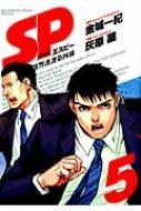 SP 警視庁警備部警護課第四係 5 ビッグスピリッツコミックススペシャル