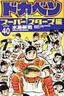 ドカベン スーパースターズ編 40 少年チャンピオンコミックス