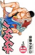 バチバチ11 少年チャンピオンコミックス