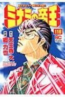 ミナミの帝王 110 ニチブンコミックス