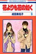 花よりも花の如く 第9巻 花とゆめコミックス