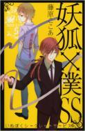 妖狐×僕SS 5 ガンガンコミックス・JOKER