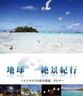 地球絶景紀行 オセアニア篇 〜エメラルドの水中楽園/タヒチ〜(DVD同梱版)