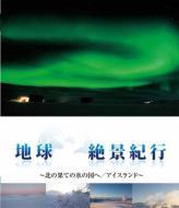 地球絶景紀行 ヨーロッパ篇 〜北の果ての氷の国へ/アイスランド〜(DVD同梱版)