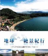 地球絶景紀行 南米篇 〜アンデスの巨大湖チチカカ/ペルー〜(DVD同梱版)