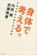 「身体で考える。 不安な時代を乗り切る知恵」 内田樹×成瀬雅春