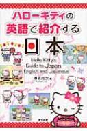 ハローキティの英語で紹介する日本