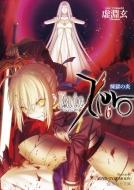 Fate/Zero 6 煉獄の炎 星海社文庫