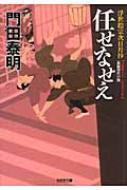 任せなせえ 浮世絵宗次日月抄 光文社時代小説文庫