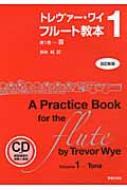 トレヴァーワイ フルート教本 改訂新版 第1巻 音 CD付き
