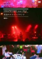 GRAPEVINE Tour 2011 �h�^���̃X�g�����W�����h�h