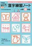 漢字練習ノート 下村式となえて書く漢字ドリル 小学4年生 新版