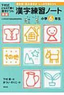 漢字練習ノート 下村式となえて書く漢字ドリル 小学6年生 新版