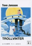 ムーミン谷の冬講談社文庫