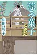 涼み菓子 料理人季蔵捕物控 ハルキ文庫