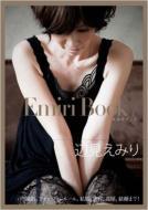 Emiri Book