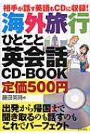 海外旅行ひとこと英会話CD‐BOOK 相手が話す英語もCDに収録!