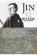 JIN 仁 12 集英社文庫