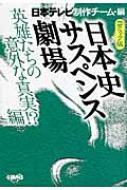 日本史サスペンス劇場 英雄たちの意外な真実!?編 コミック版 ホーム社漫画文庫