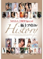 MAX-A 15周年Special 極上アイドルHistory