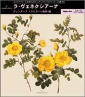 マドリガーレ曲集第1巻 カヴィーナ&ラ・ヴェネクシアーナ
