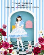 田村ゆかり LOVE LIVE *Mary Rose*&*Starry Candy Stripe* (Blu-ray)