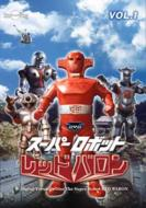 スーパーロボットレッドバロン Vol.1