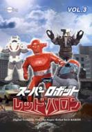 スーパーロボットレッドバロン Vol.3