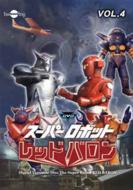 スーパーロボットレッドバロン Vol.4
