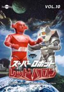 スーパーロボットレッドバロン Vol.10