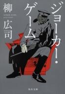 ジョーカー・ゲーム 角川文庫