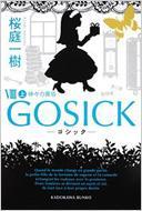 GOSICK 8 上 ゴシック・神々の黄昏 角川文庫