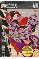 西鶴と浮世草子研究 第5号 特集・芸能