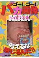 ゴー!ゴー!!バカ画像MAXベイビーズ VOL.3 ワニ文庫