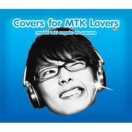モテキ的音楽のススメCovers for MTK Lovers盤