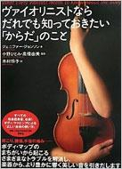 ヴァイオリニストならだれでも知っておきたい「からだ」のこと