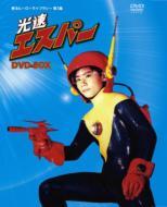 光速エスパー DVD-BOX 甦るヒーローライブラリー 第3集