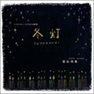 冬灯 Fuyu-akari