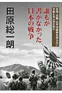 誰もが書かなかった日本の戦争 日清・日露・太平洋戦争を知らない子供と大人のために