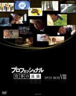 プロフェッショナル 仕事の流儀 DVD BOX VIII