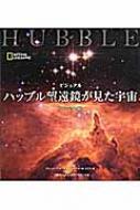 ビジュアル ハッブル望遠鏡が見た宇宙 コンパクト版