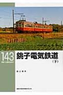 銚子電気鉄道 下 RM LIBRARY
