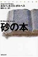 砂の本 集英社文庫