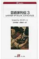 芸術家列伝3 レオナルド・ダ・ヴィンチ、ミケランジェロ 白水uブックス